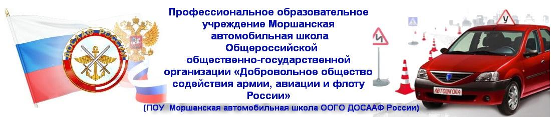 ПОУ Моршанская автомобильная школа ООГО ДОСААФ России